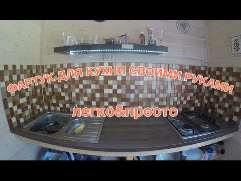Фартук на кухне своими руками
