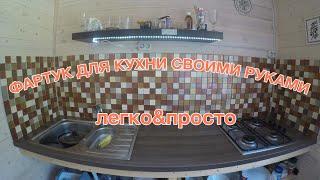видео Клеенка на стол для кухни, советы по выбору