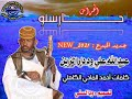 جديد عبدالله علي ود دار الزين - الحراس حارسنو || 2021 ||