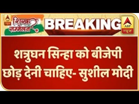 FULL: Shatrughan Sinha Should Quit BJP, Says Sushil Modi | Shikhar Sammelan | ABP News