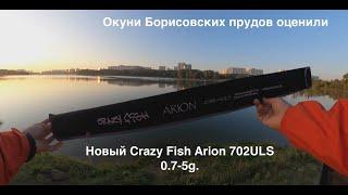 Новый Crazy Fish Arion 702ULS Ловля окуня в городе Борисовские пруды раздают