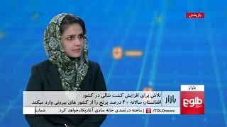 بازار: افغانستان سالانه بیش از ۴۰ درصد برنج مورد نیازاش را از بیرون وارد میکند