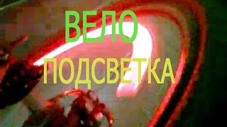Велосипед подсветка на колеса -светодиодная подсветка на велосипед(Спортивный велосипед.Спортивный велосипед подсветка. Светодиодная подсветка на велосипед.велосипед.свето..., 2016-03-13T11:41:56.000Z)