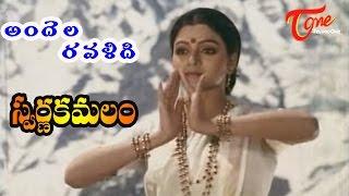 Swarna Kamalam - Telugu Songs - Andelu Ravali