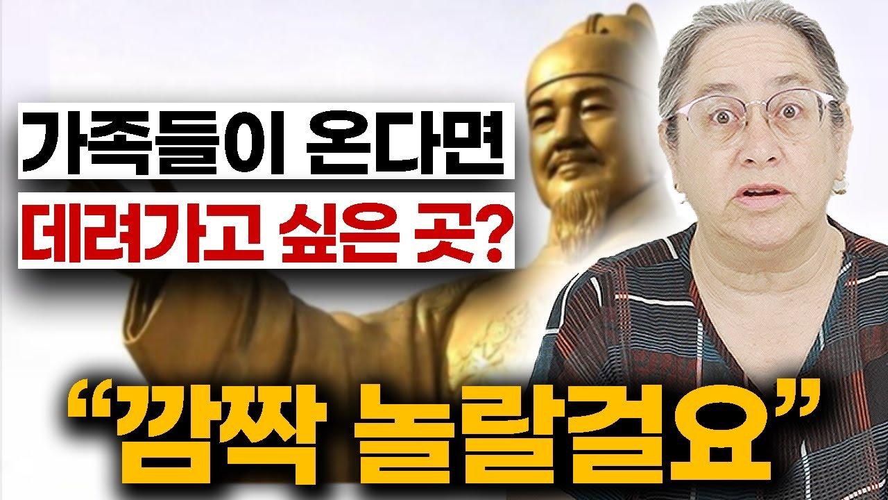 미국 할머니 가족들이 한국에 놀러온다면 꼭 데려가고 싶다고 말하는 곳
