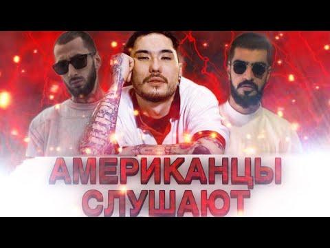 Американцы Слушают Русскую Музыку - Иностранцы слушают русскую музыку реакция на скриптонит