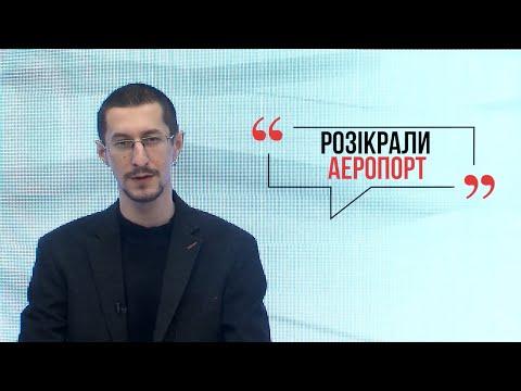 Чернівецький Промінь: Репліка #72 | Розікрали аеропорт (17.02.2020)
