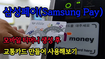 갤럭시노트8 삼성페이(Samsung Pay) 앱을 이용하여 모바일 티머니(Tmoney) 생성 후 교통카드를 사용하는 방법