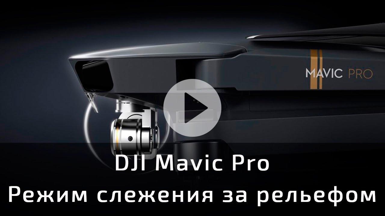 Режимы mavic pro вертолетная площадка к коптеру mavic combo