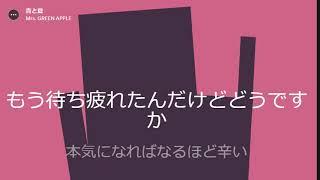 Mrs.GREENAPPLE - 青と夏 【歌詞付き】