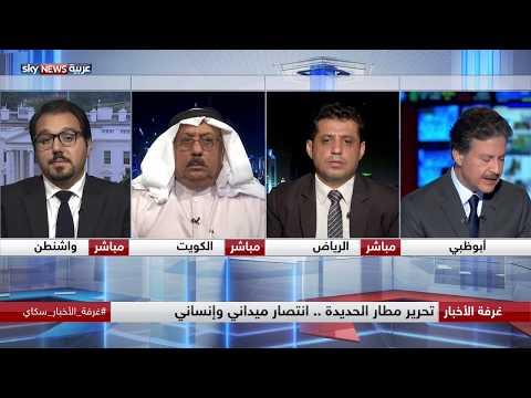تحرير مطار الحديدة .. انتصار ميداني وإنساني  - نشر قبل 24 دقيقة