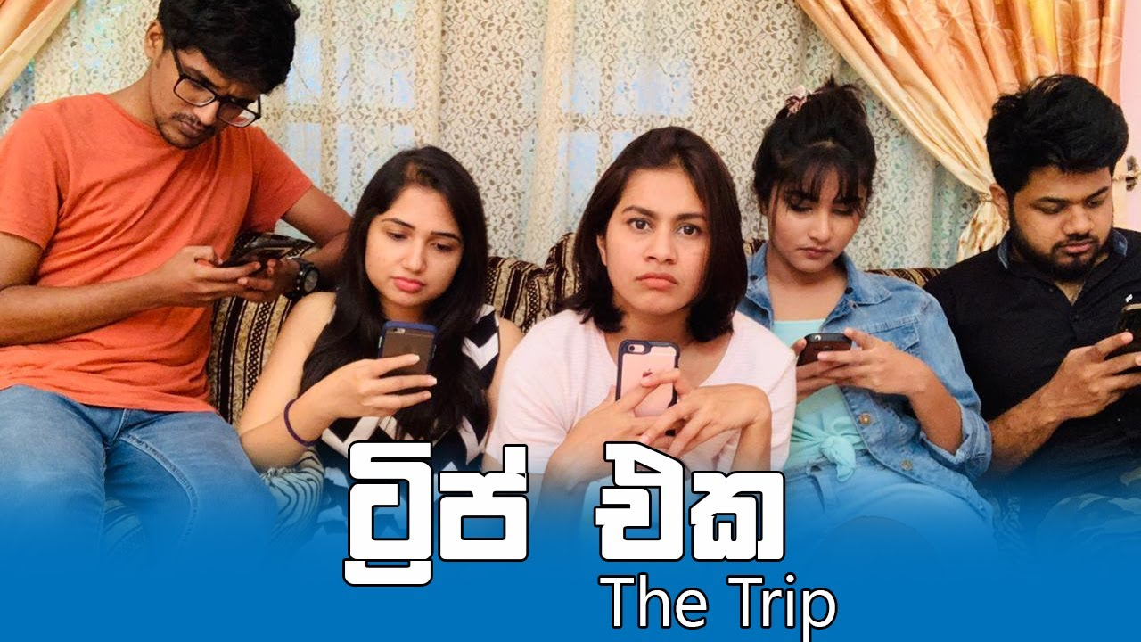 Download ට්රිප් එක - The Trip