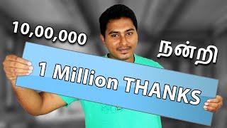 10 லட்சம் நன்றிகள் | 1 Million Thanks to All