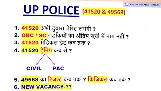 UP POLICE 41520 AND UP POLICE NEW VACANCY UPDATE, UP POLICE 49568 RESULT DATE