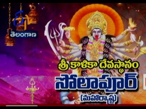 Teerthayatra Sri Kalika Devastanam Solapur Maharashtra - TS - 6th September  2015   తీర్థయాత్ర – Ful