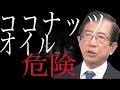 【武田邦彦】日本人はココナッツオイルを身体にいれてはいけない!
