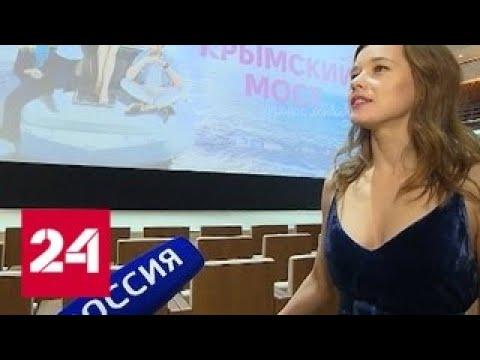 """Программа """"Светская хроника"""" от 3 ноября 2018 года - Россия 24"""