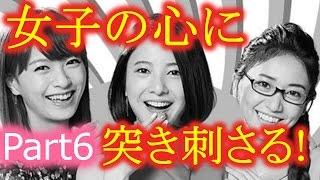 東京タラレバ娘 第6話 ドラマキャストや視聴者の心に突き刺さる名言まと...