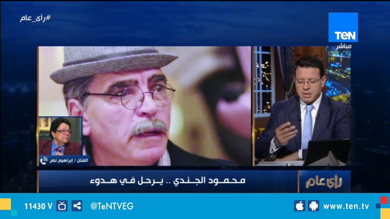 بكاء الفنان «إبراهيم نصر» حزنًا علي رحيل صديقة الفنان «محمود الجندي»