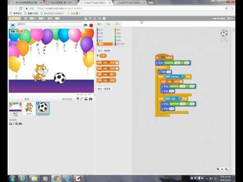 [Scratch教學]簡單易學的Scratch程式設計12_接球