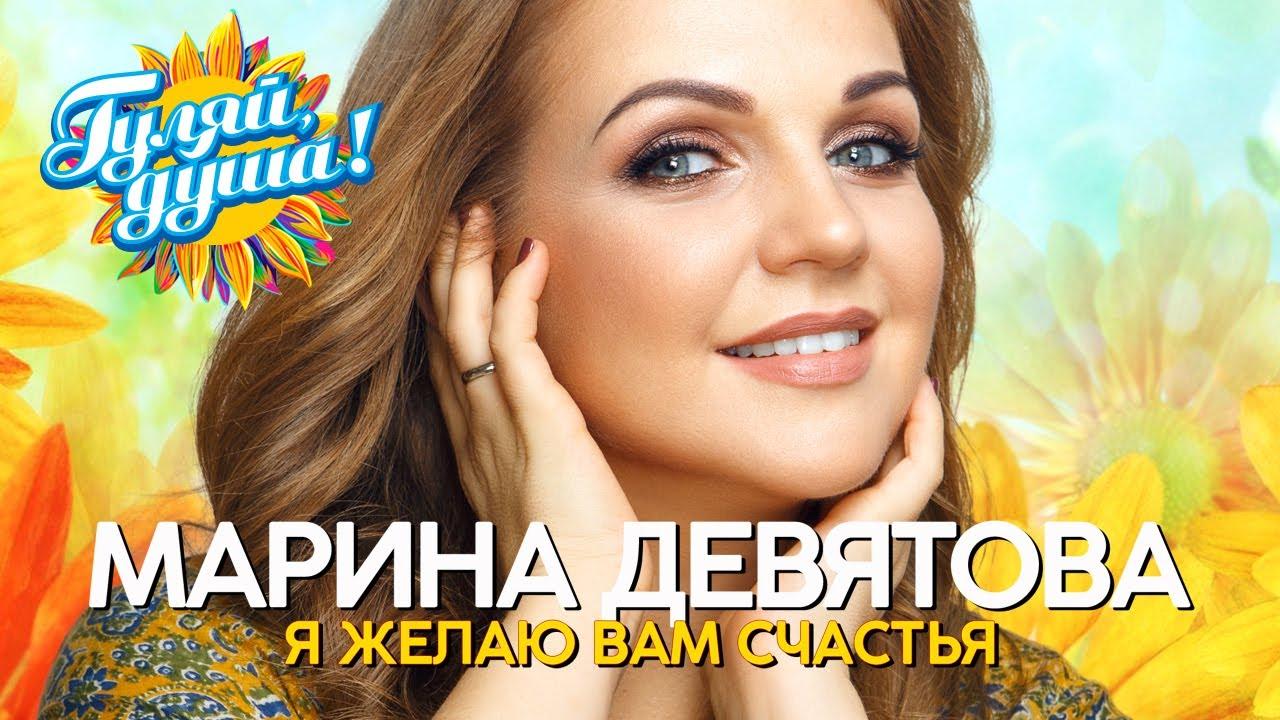 Марина Девятова - Я желаю вам счастья - Новые песни