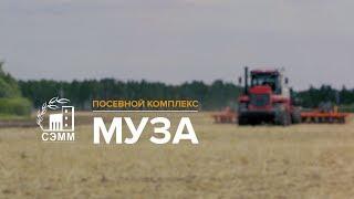 """Посевной комплекс """"Муза"""" презентационный фильм, корпоративный видеоролик"""