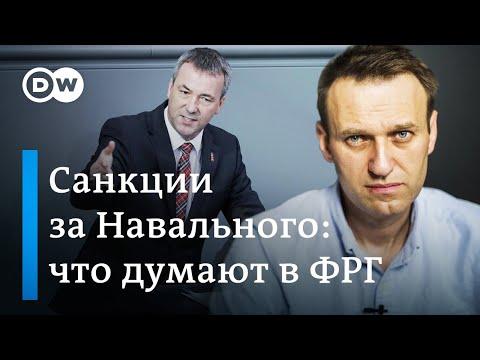 Могут ли немцы выкупить Навального и позвонит ли Путину Меркель? Ответ кординатора по РФ в МИД ФРГ