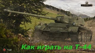 Как играть на Т44 советский средний танк которой может нагибать