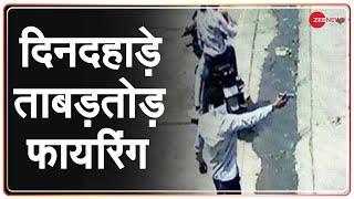 Kota Firing CCTV Video: राजस्थ…