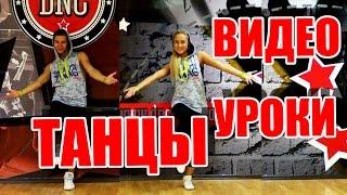ТАНЦЫ - ВИДЕО УРОКИ ОНЛАЙН - ELLO LO - DANCEFIT #ТАНЦЫ #ЗУМБА