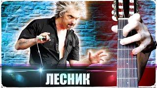 Король и Шут - ЛЕСНИК на Гитаре + РАЗБОР