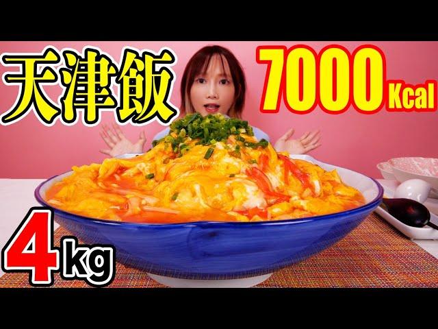 【大食い】チーズ大量!!卵がとろ〜りチーズ入り天津飯を食べまくる!![ファンタプレミアムピーチ]4kg [7人前]7000kcal【木下ゆうか】