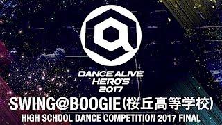 桜丘高等学校 swing boogie dance alive hero s 2017 high school dance competition 2017 final