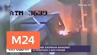 В Москве взорвали банкомат и похитили 2 млн рублей - Москва 24