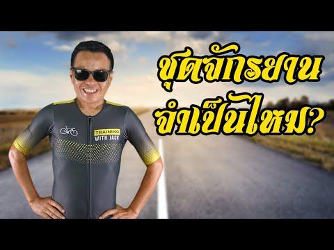 ทำไมต้องใส่ชุดปั่นจักรยาน? คลิปนี้ มีคำตอบ!   Training with Jack