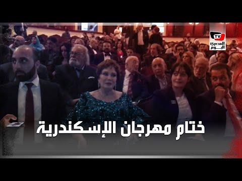 لبلبة ولوسي ووفاء عامر وأحمد وفيق أبرز الحضور في ختام فعاليات مهرجان إسكندرية السينمائي  - نشر قبل 14 ساعة
