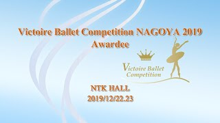 NAGOYA2019-Victoire Ballet Competition Digest movie