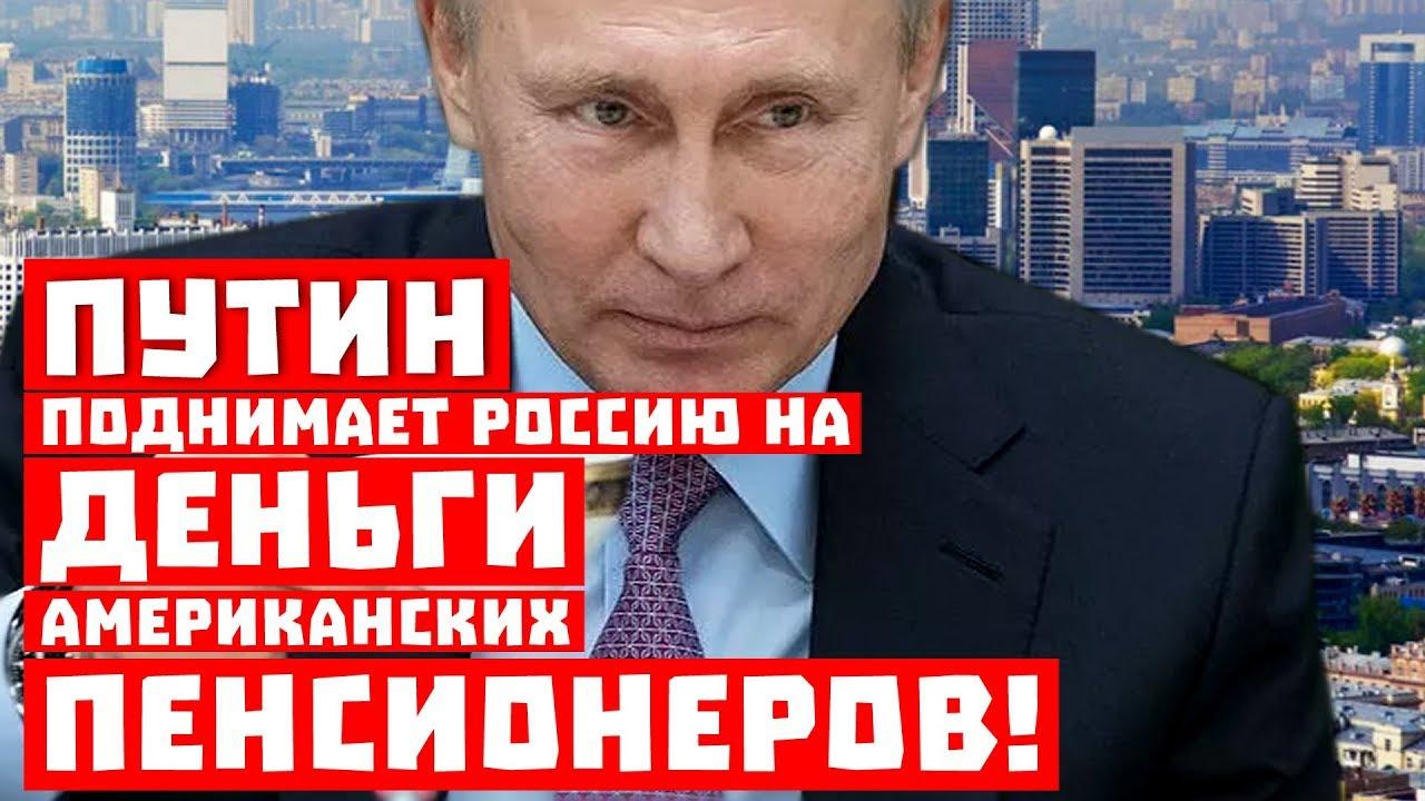 Стыдоба! Путин поднимает Россию на деньги американских пенсионеров!