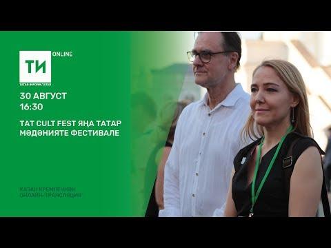 ТАТ CULT FEST яңа татар мәдәнияте фестивале