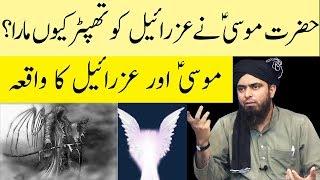 Hazrat Mousa Aur Hazrat Izraeel Ka Waqia   Engineer Muhammad Ali Mirza