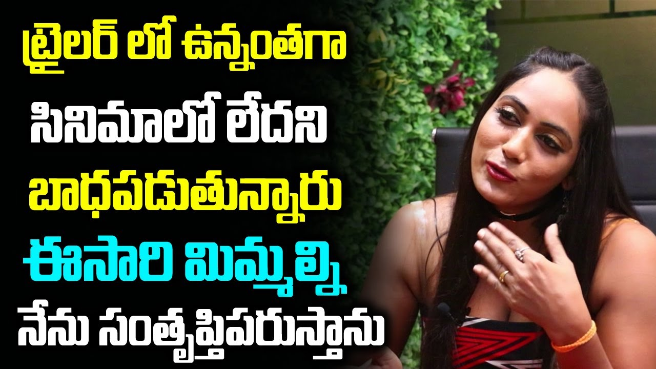 Download Actress Meghana Chowdary About The Lust Movie   Meghana Chowdhary Interview   Friday Poster