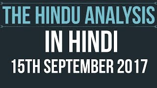hindi 15 september 2017 the hindu editorial news paper analysis upsc ssc rbi grade b ibps