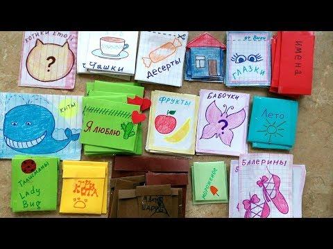 Бумажные Сюрпризы Новые Распаковка Я Люблю Кактусы Чашки Котики Эмоджи Три кота Приветы