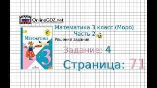 Страница 71 Задание 4 – Математика 3 класс (Моро) Часть 2
