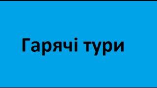 видео Відпочинок в Греції: робота в Греції, тури в Грецію 2017, море турів, гарячі тури Львів