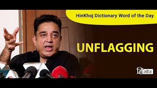 Meaning of Unflagging in Hindi - HinKhoj Dictionary