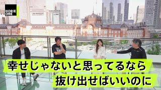 「今日の仕事は、楽しみですか。」物議を醸した品川駅の広告に二人の意見は?【茂木健一郎×堀江貴文】