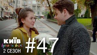 Киев днем и ночью - Серия 47 - Сезон 2