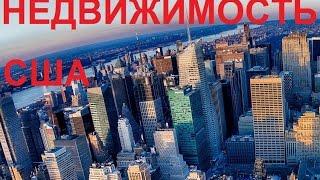 Недвижимость в США #77 Emigrantvideo/Видео дневник эмигранта(Недвижимость в США. Видео #77. Первые шаги в США. Видео дневник эмигранта. Как со мной связаться? Skype:emigrantvideo917420..., 2015-02-10T02:35:40.000Z)
