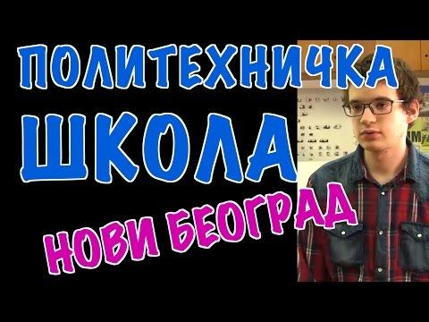Srednje škole Srbije - Politehnika - Škola za nove tehnologije
